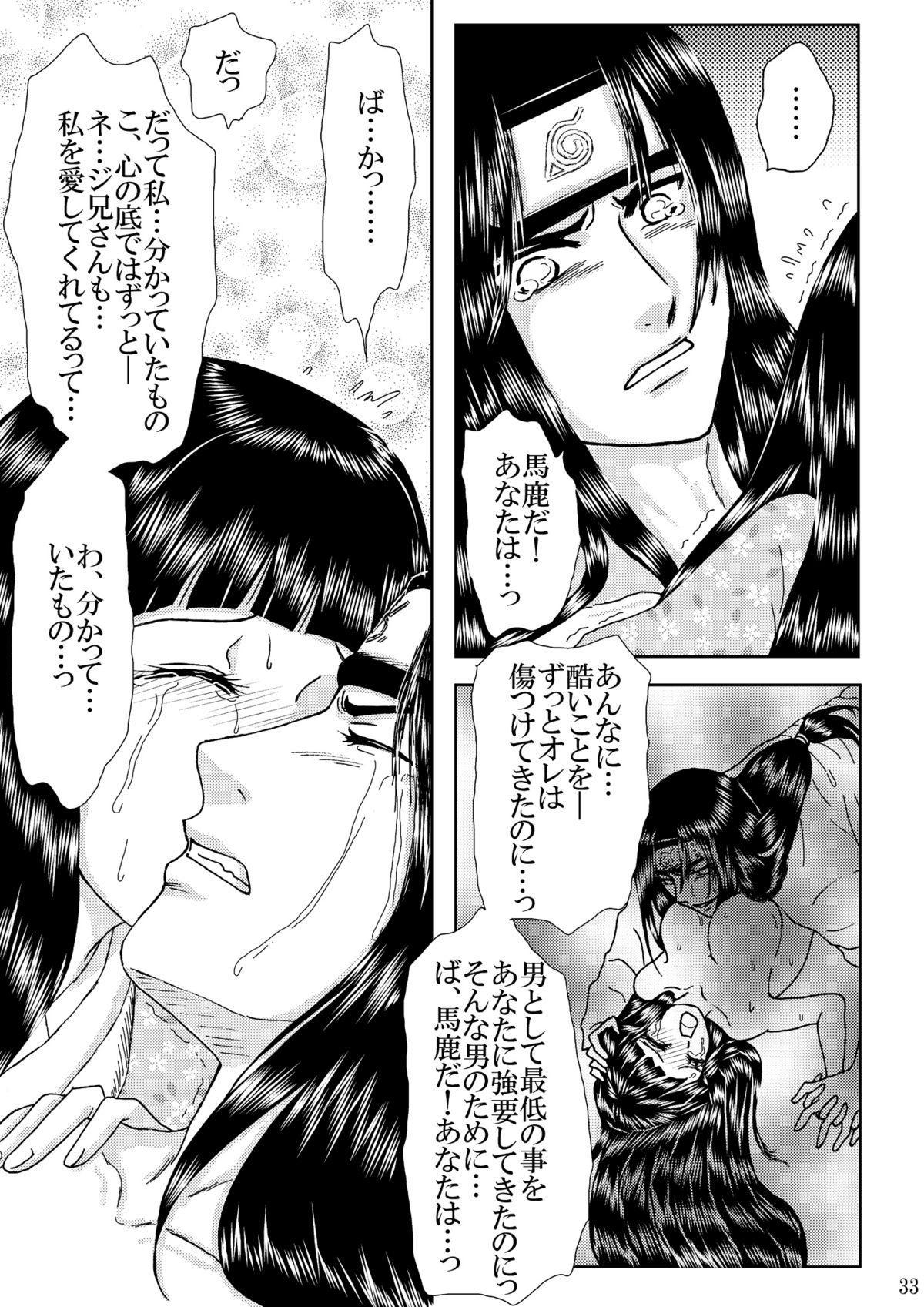 Hi Oku Saishuushou 31