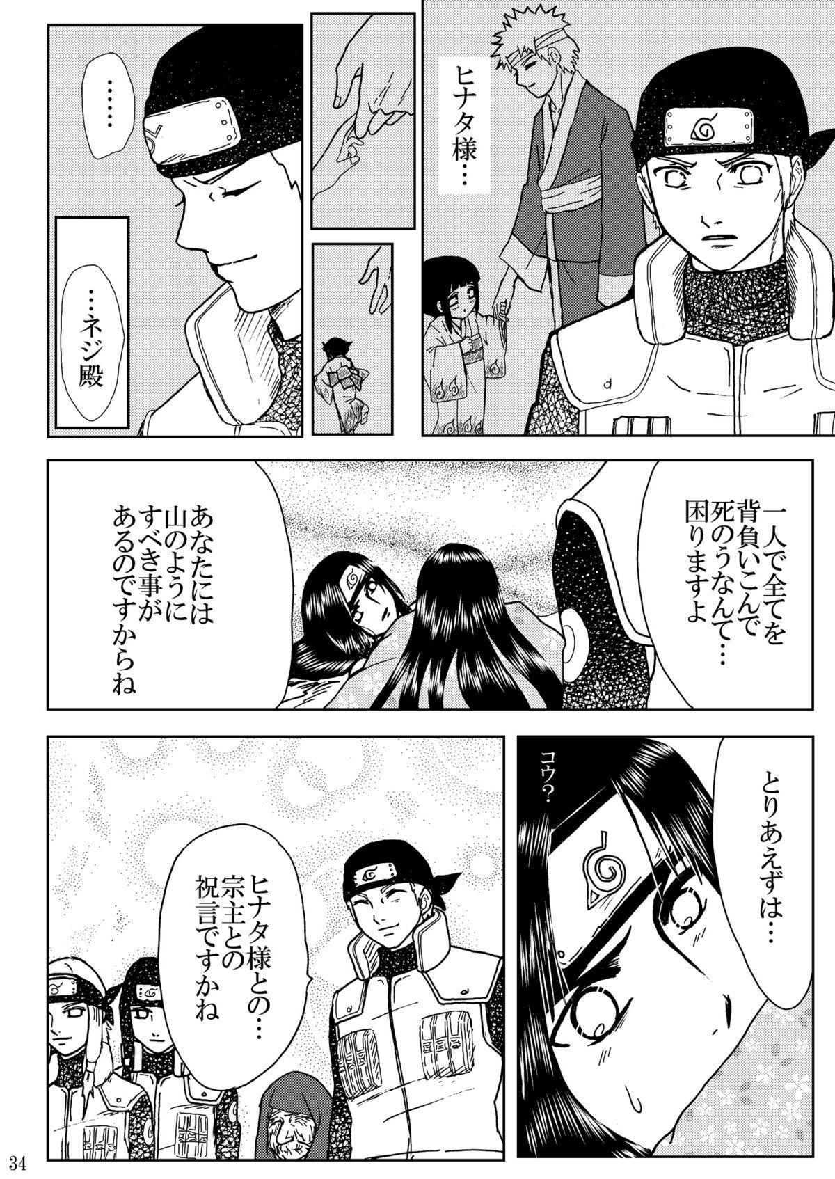 Hi Oku Saishuushou 32