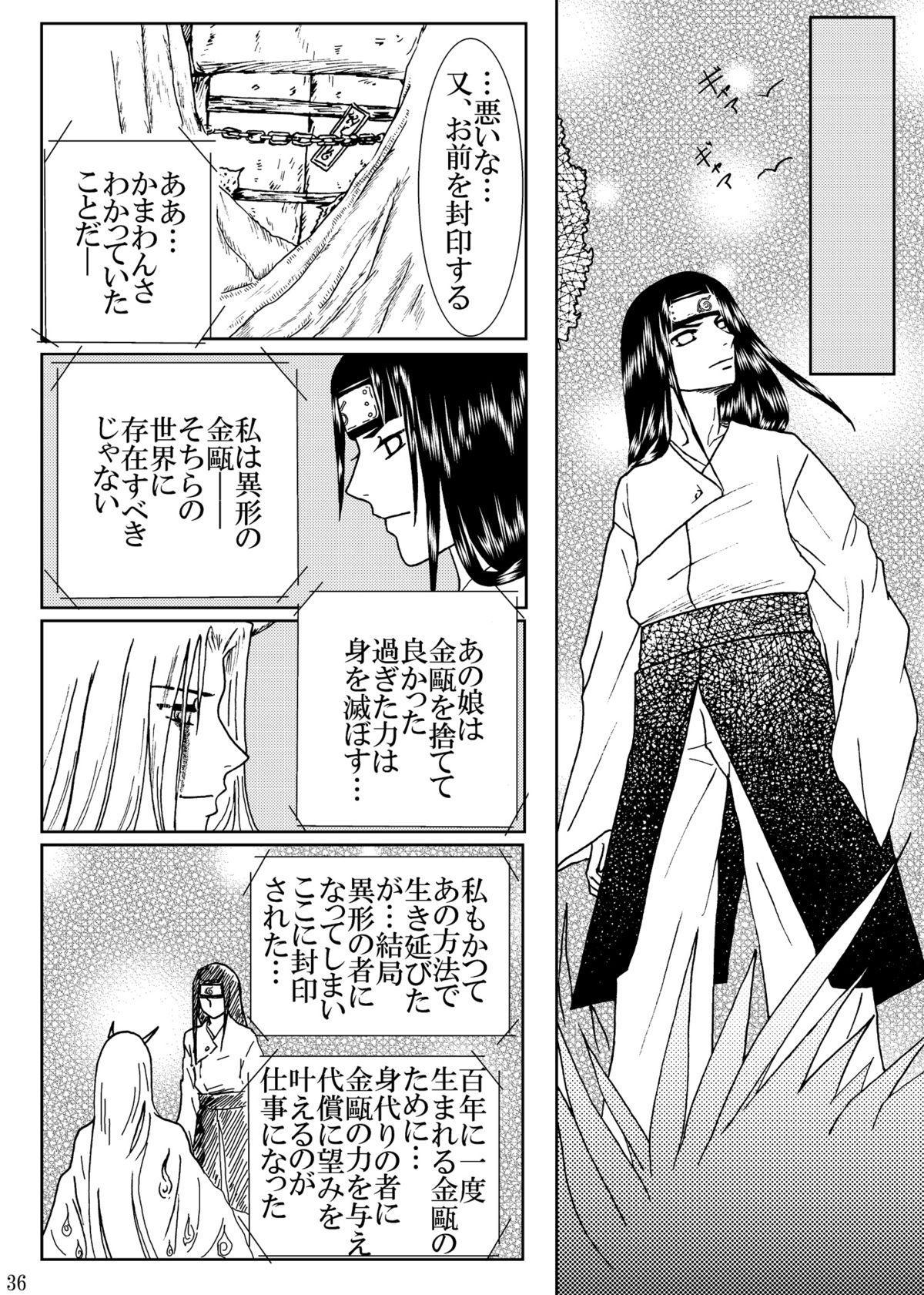 Hi Oku Saishuushou 34
