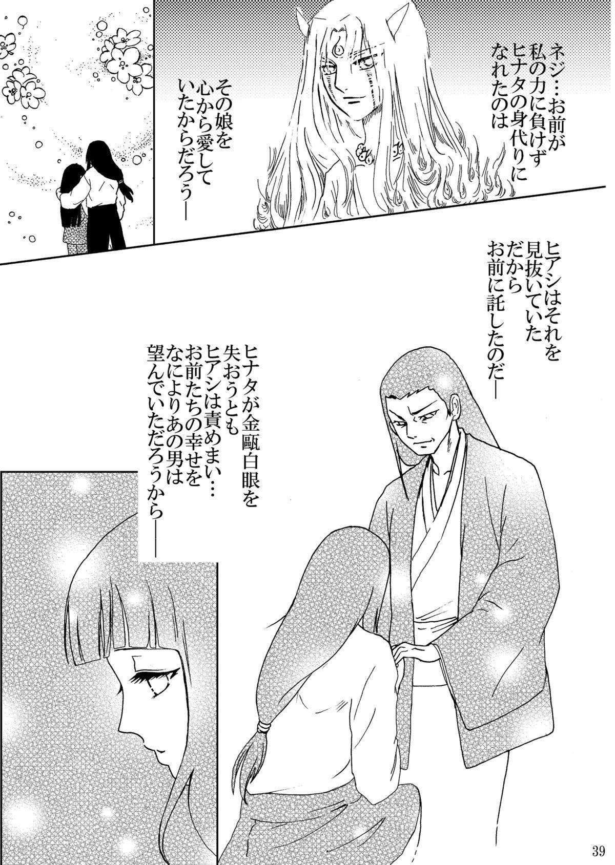 Hi Oku Saishuushou 37