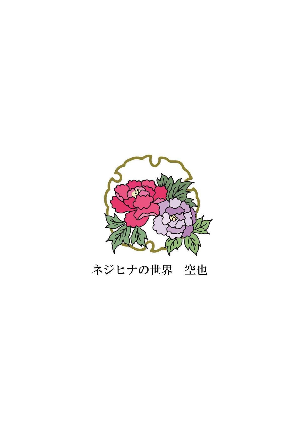 Hi Oku Saishuushou 49