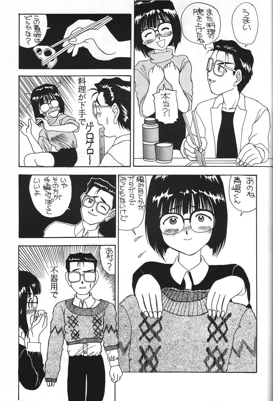 Dengeki Monkey Reppuutai V 17