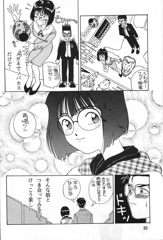 Dengeki Monkey Reppuutai V 18