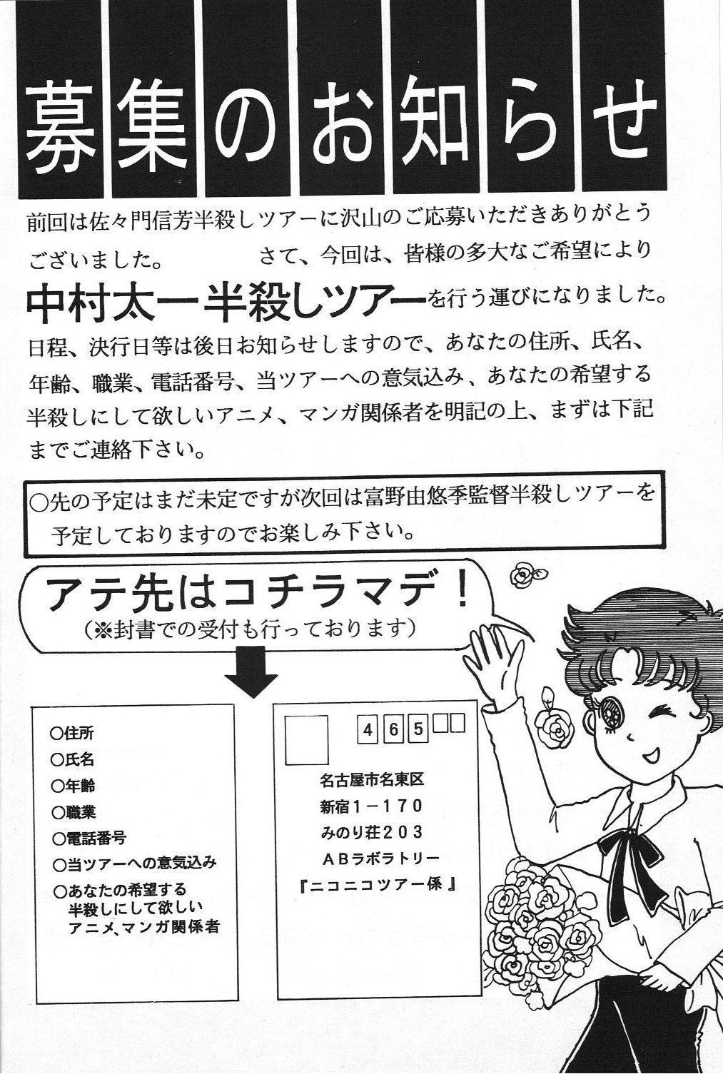 Dengeki Monkey Reppuutai V 20