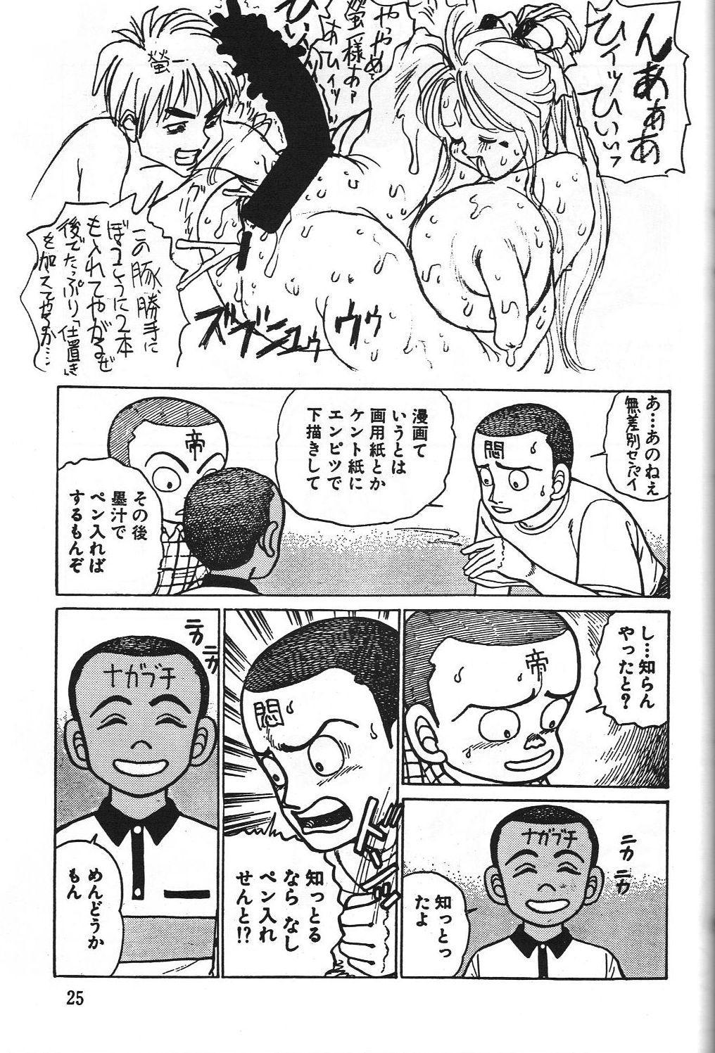 Dengeki Monkey Reppuutai V 23