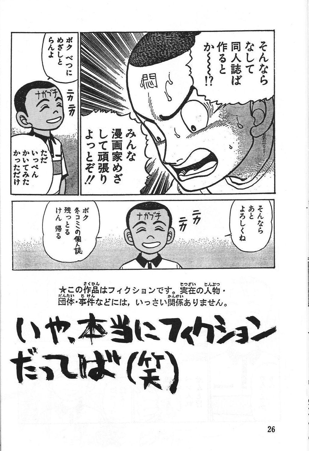 Dengeki Monkey Reppuutai V 24
