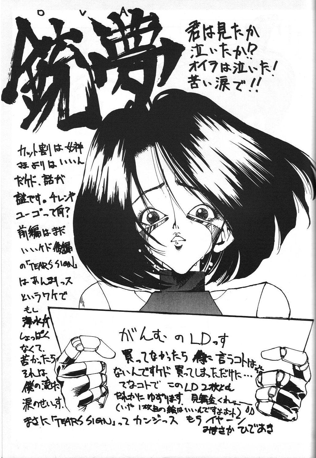 Dengeki Monkey Reppuutai V 27