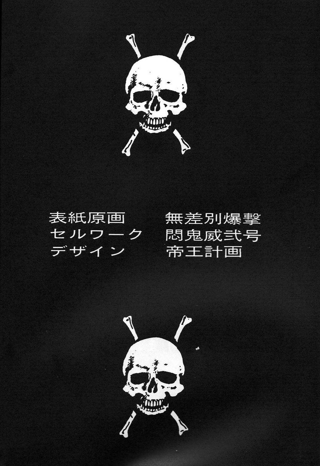 Dengeki Monkey Reppuutai V 2