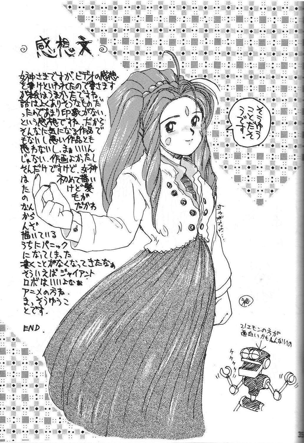 Dengeki Monkey Reppuutai V 33