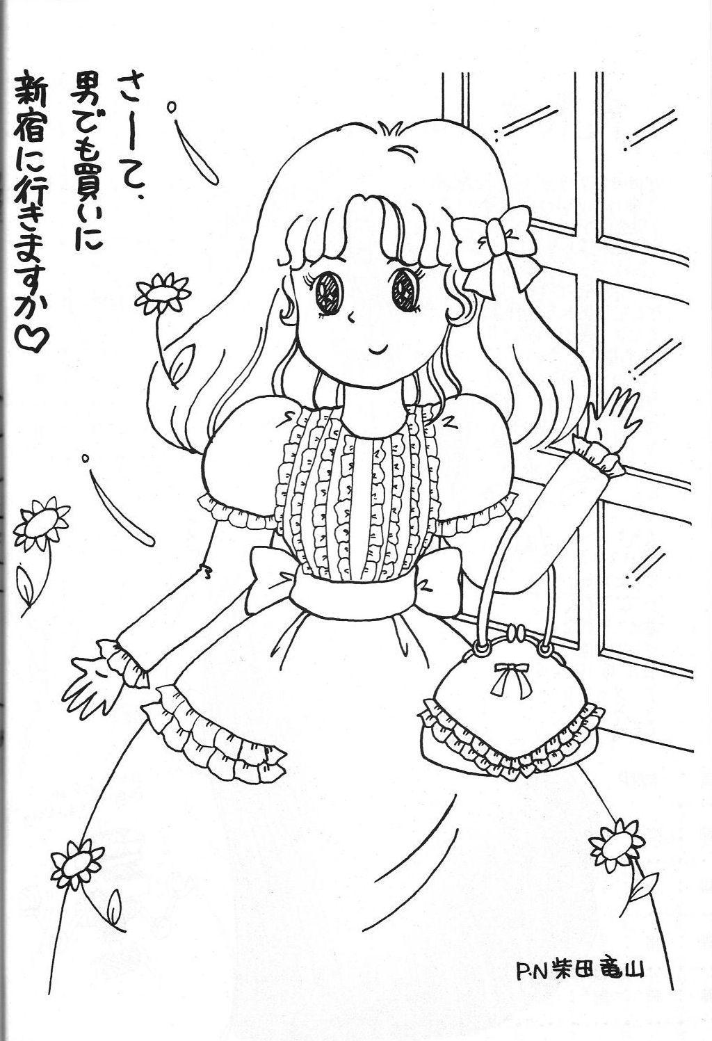 Dengeki Monkey Reppuutai V 34