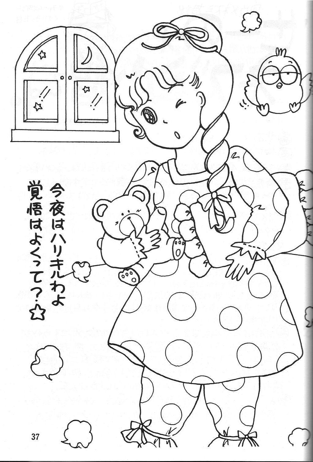 Dengeki Monkey Reppuutai V 35
