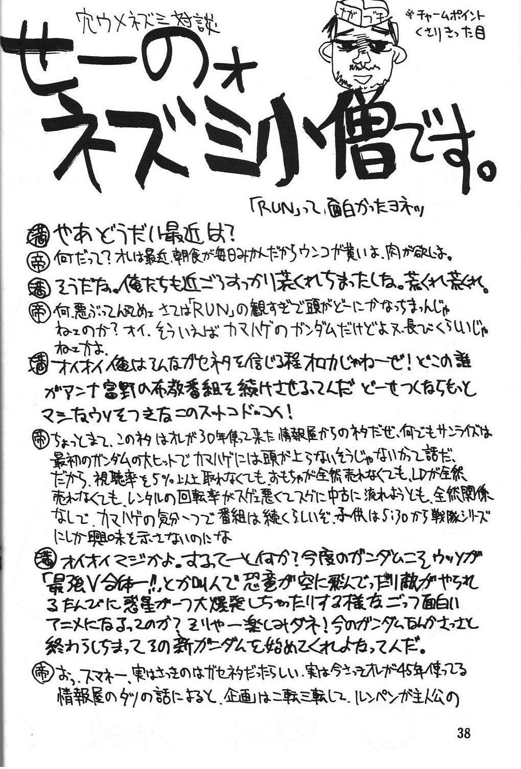 Dengeki Monkey Reppuutai V 36