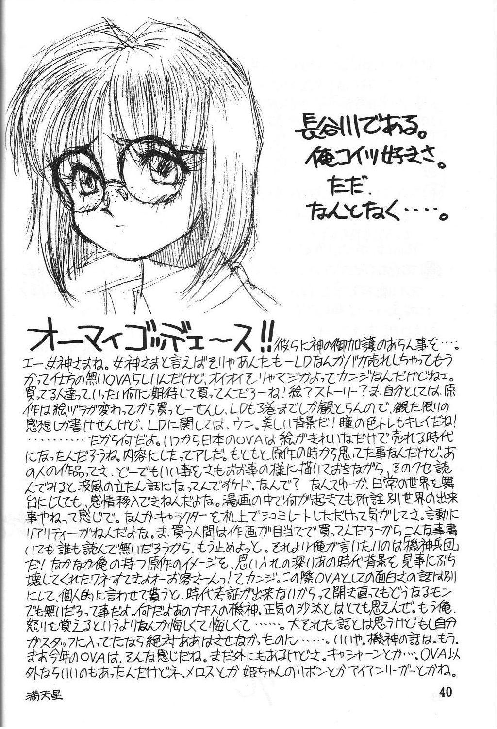 Dengeki Monkey Reppuutai V 38