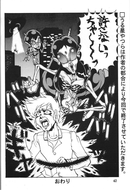 Dengeki Monkey Reppuutai V 40
