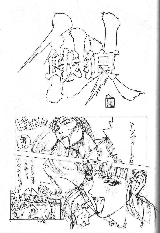 Dengeki Monkey Reppuutai V 41