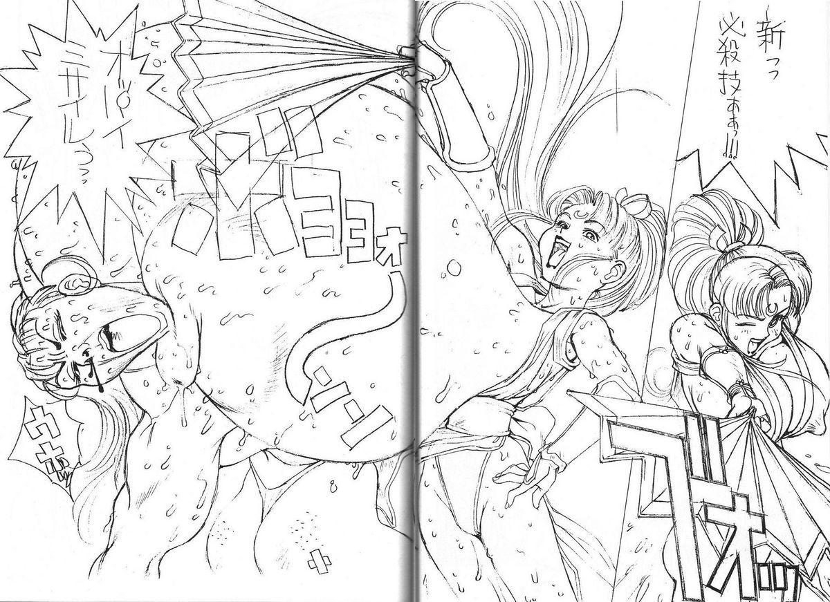 Dengeki Monkey Reppuutai V 44