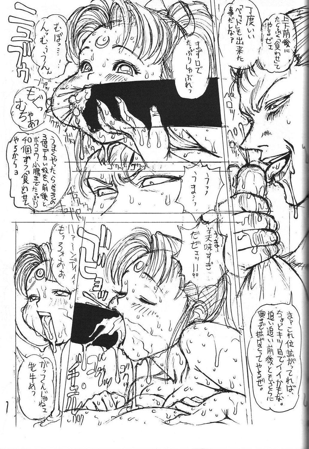Dengeki Monkey Reppuutai V 48