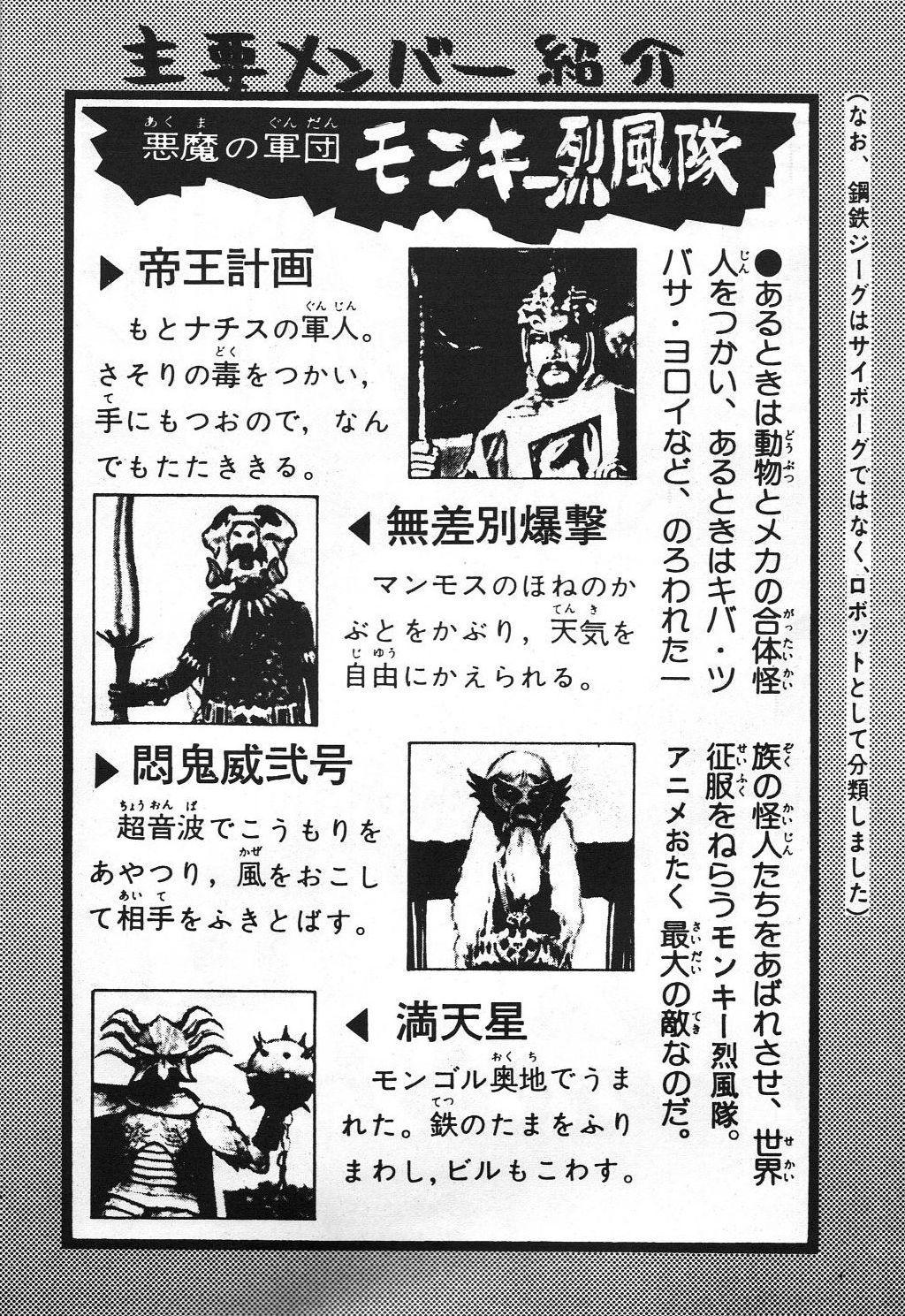 Dengeki Monkey Reppuutai V 4