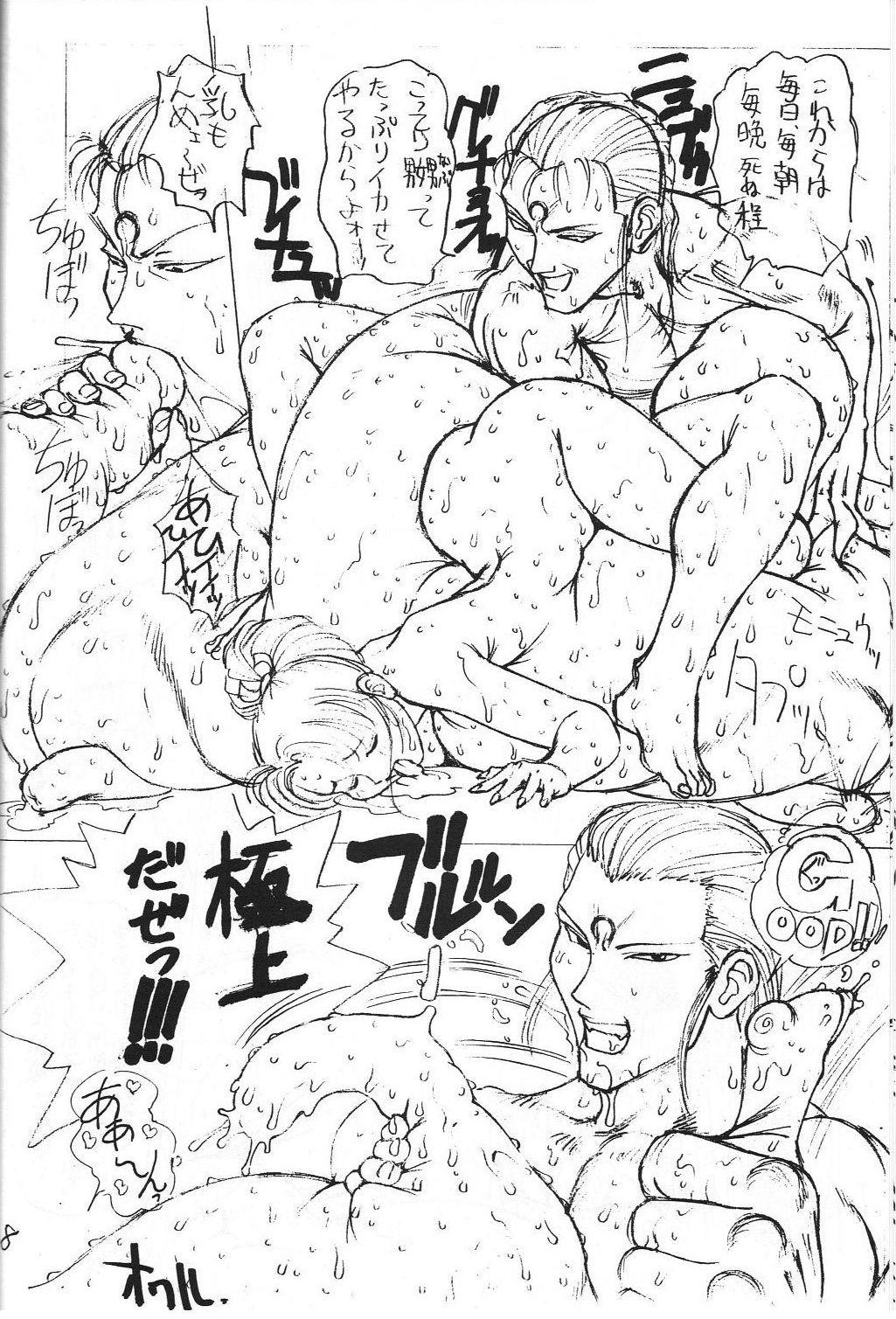 Dengeki Monkey Reppuutai V 49