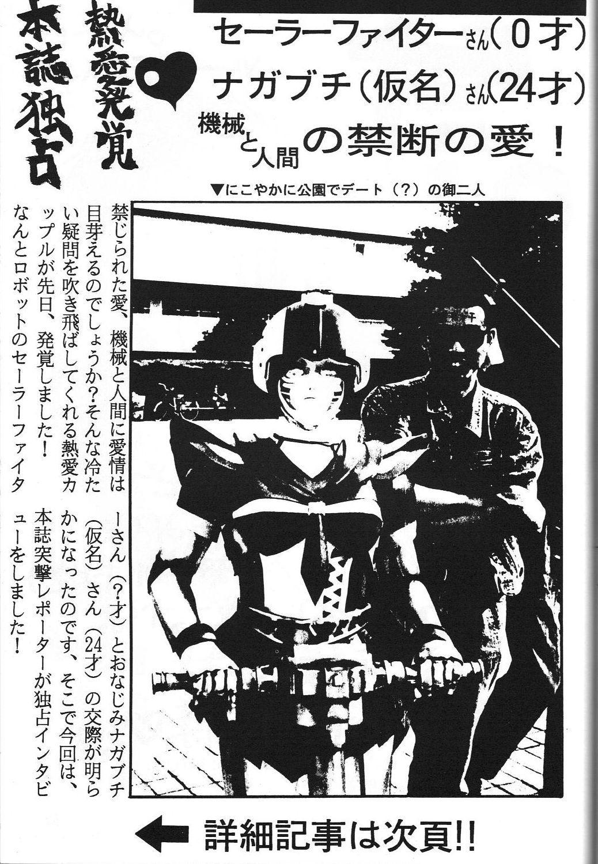 Dengeki Monkey Reppuutai V 50