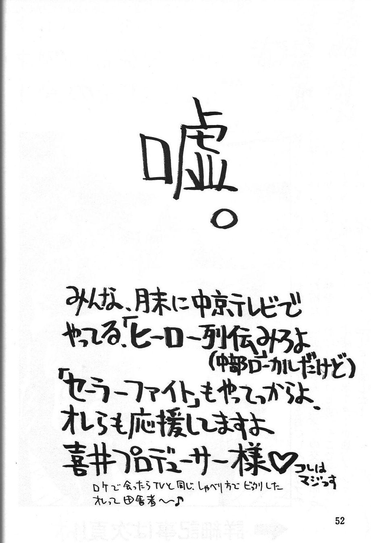 Dengeki Monkey Reppuutai V 51