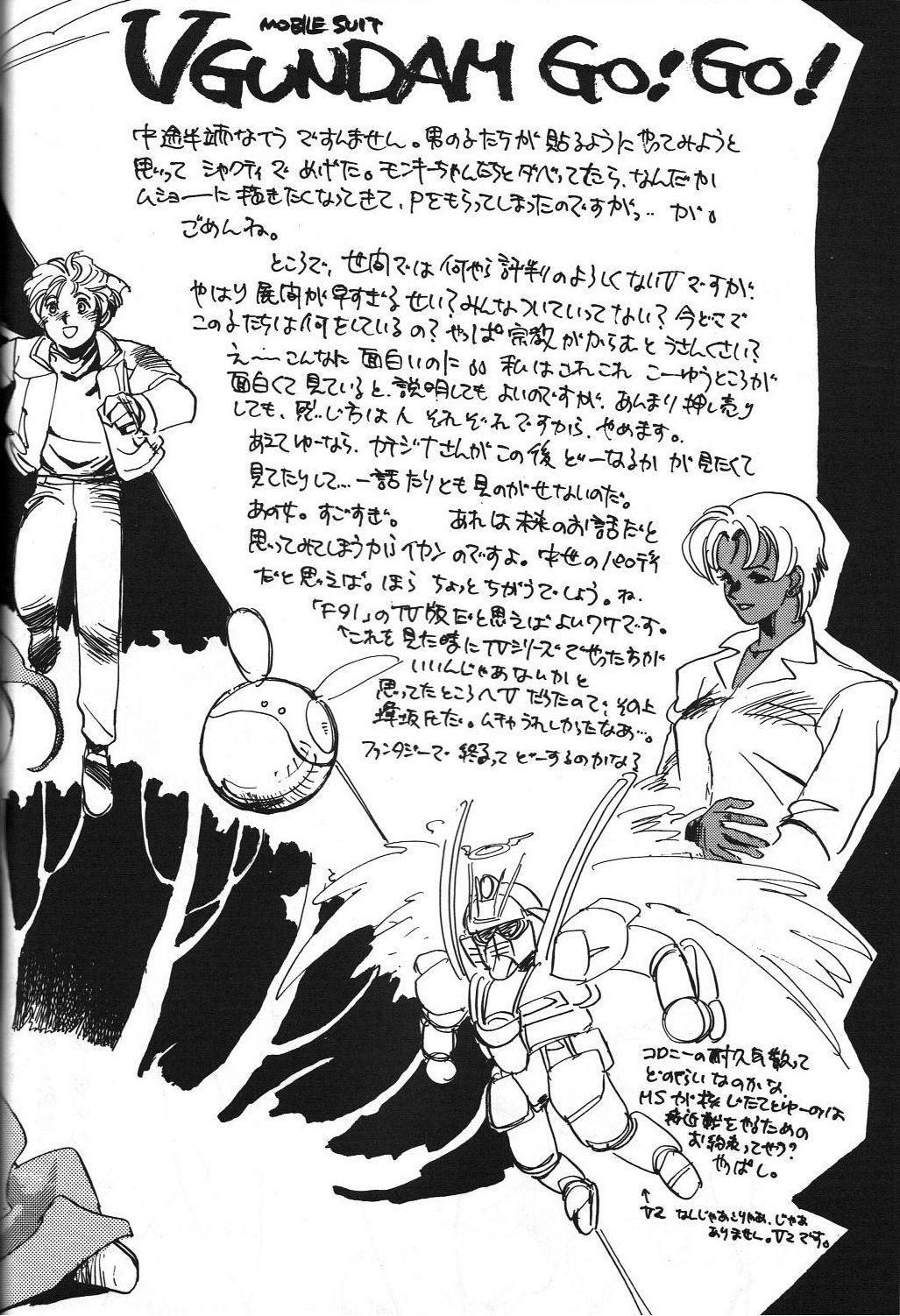 Dengeki Monkey Reppuutai V 55