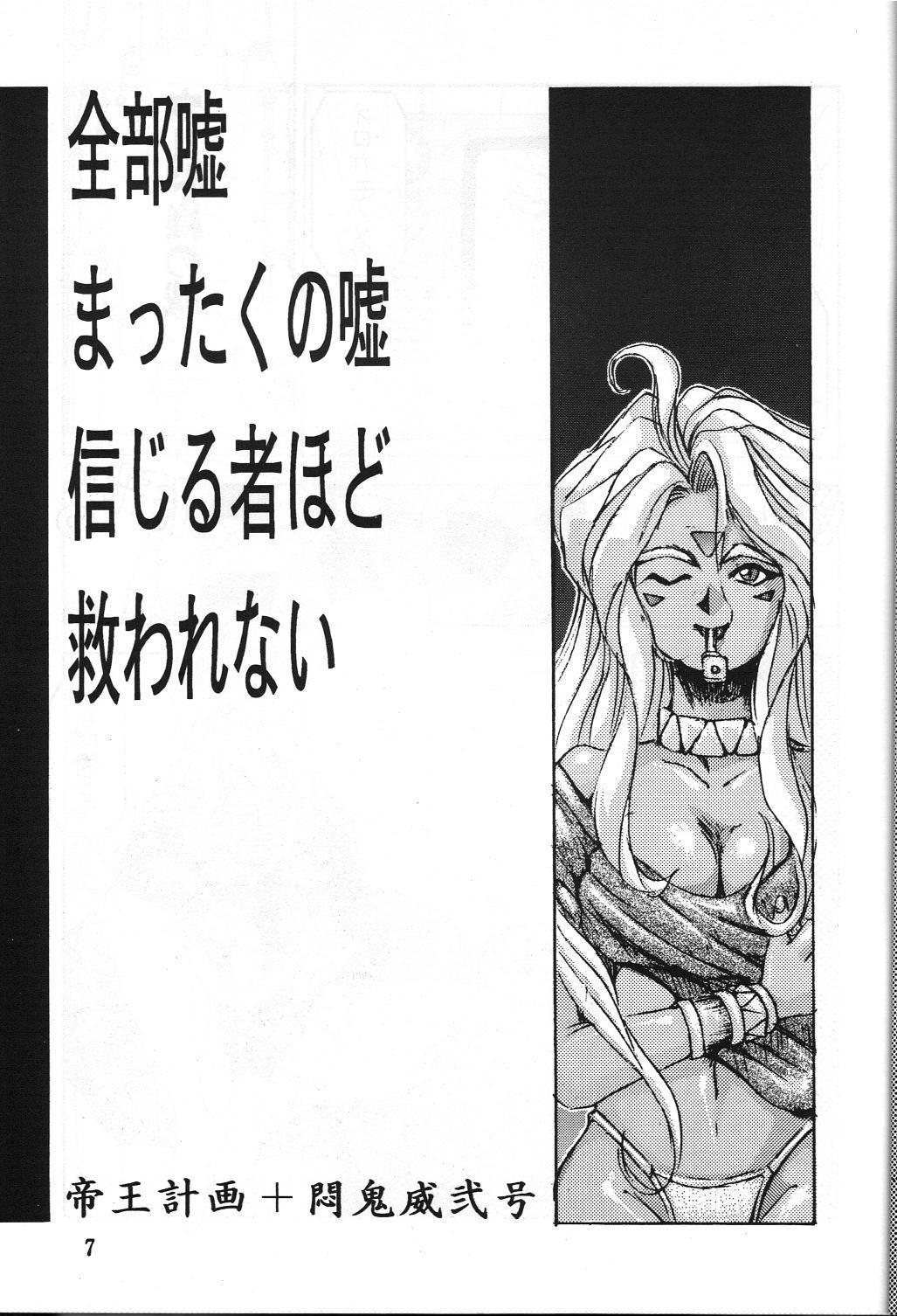 Dengeki Monkey Reppuutai V 5