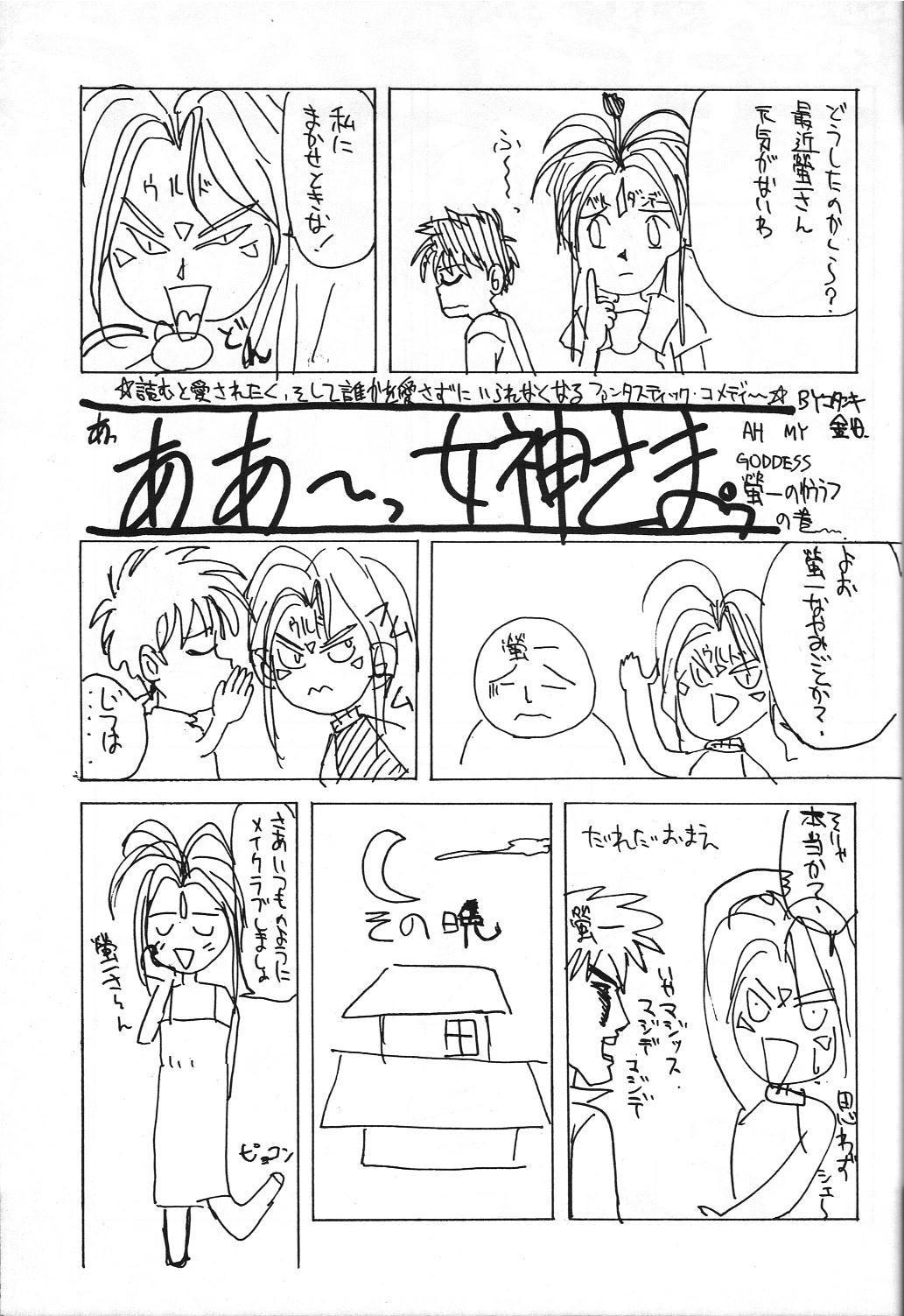 Dengeki Monkey Reppuutai V 61