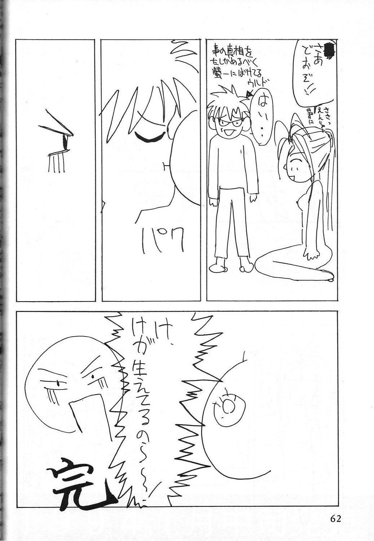 Dengeki Monkey Reppuutai V 62