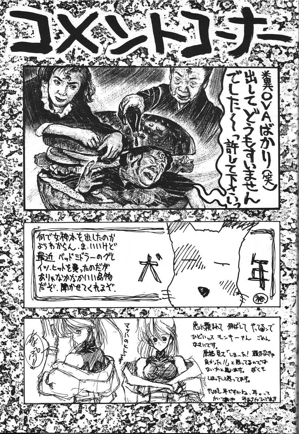Dengeki Monkey Reppuutai V 63