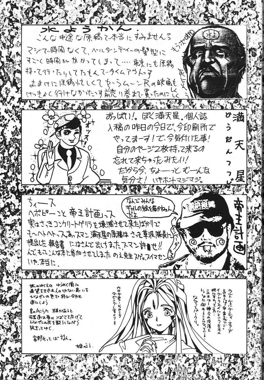 Dengeki Monkey Reppuutai V 65