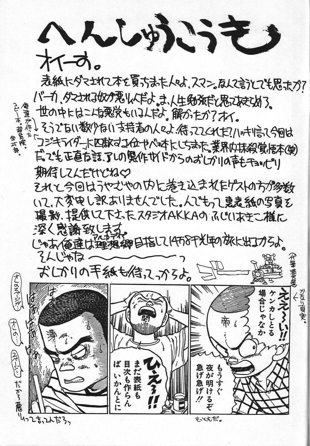 Dengeki Monkey Reppuutai V 67