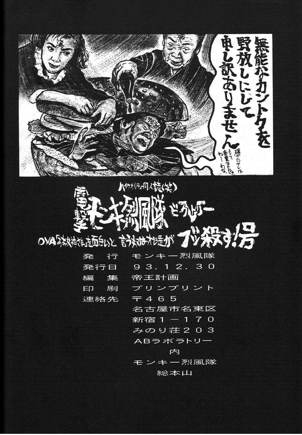 Dengeki Monkey Reppuutai V 68
