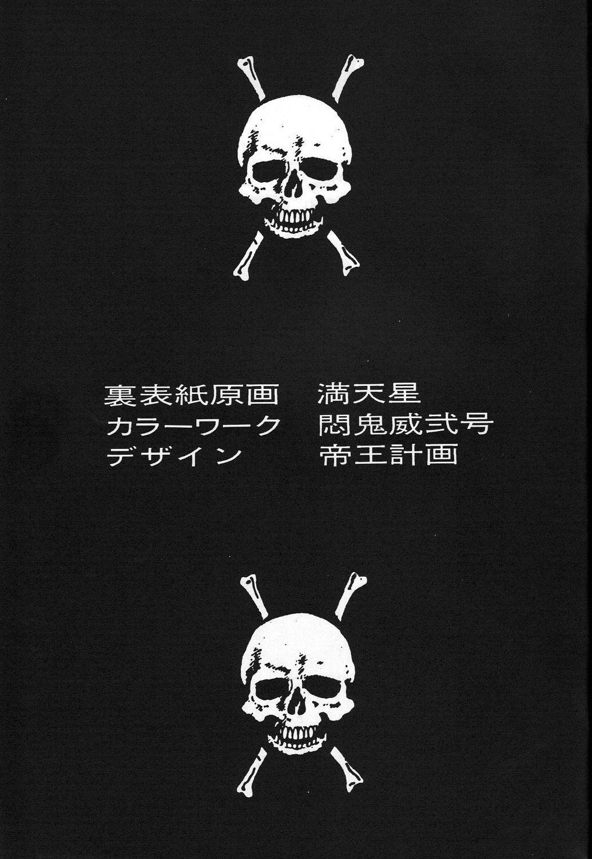 Dengeki Monkey Reppuutai V 69