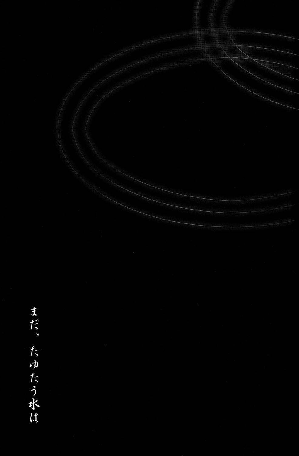 Tsukumo Gou (BOX) - Mada Tayutau Mizu ha 2