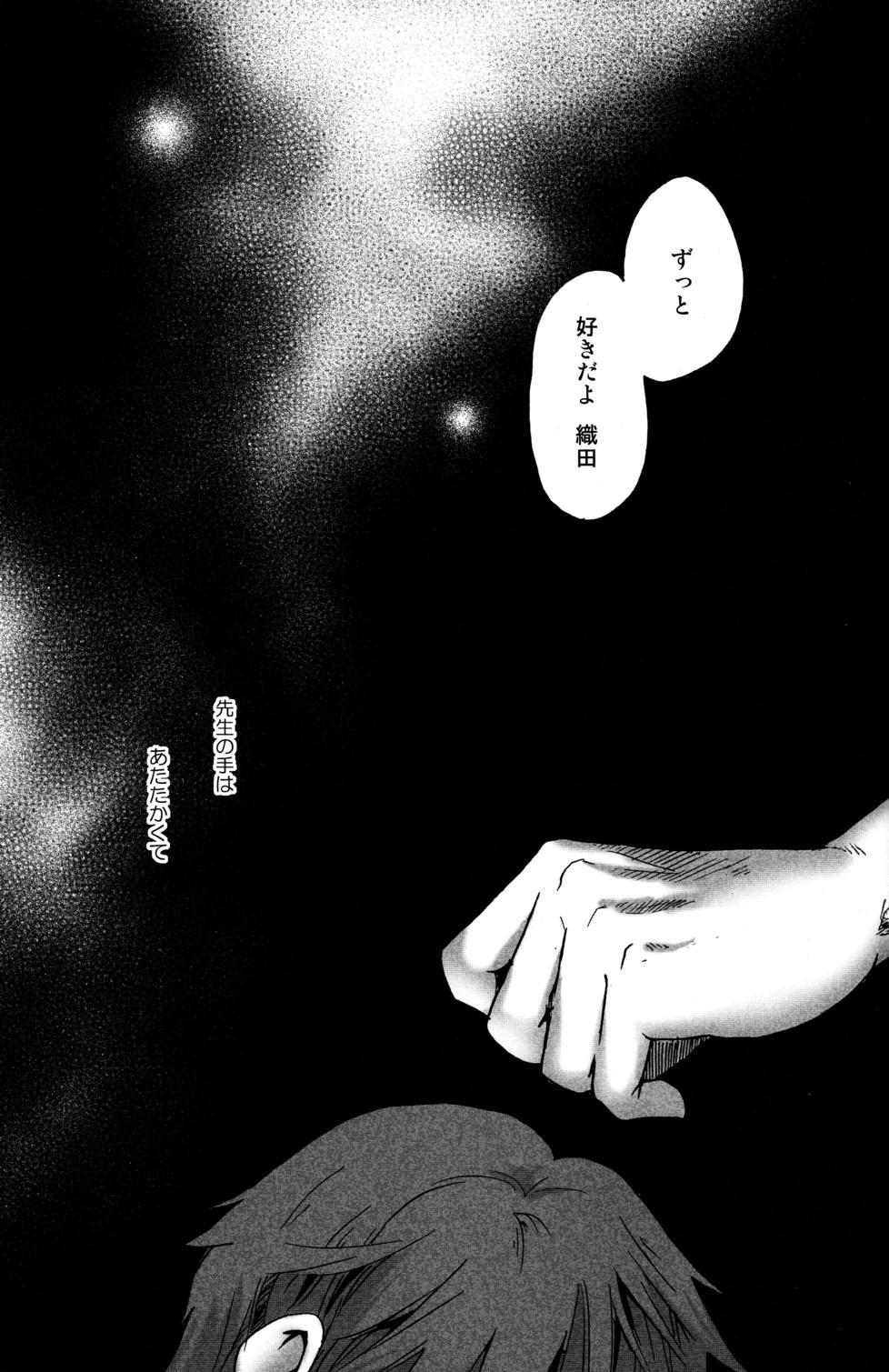 Tsukumo Gou (BOX) - Mada Tayutau Mizu ha 42