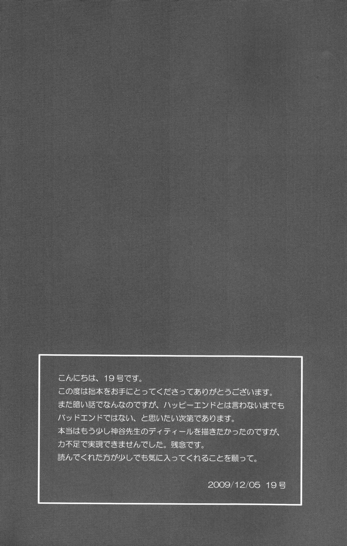 Tsukumo Gou (BOX) - Mada Tayutau Mizu ha 44