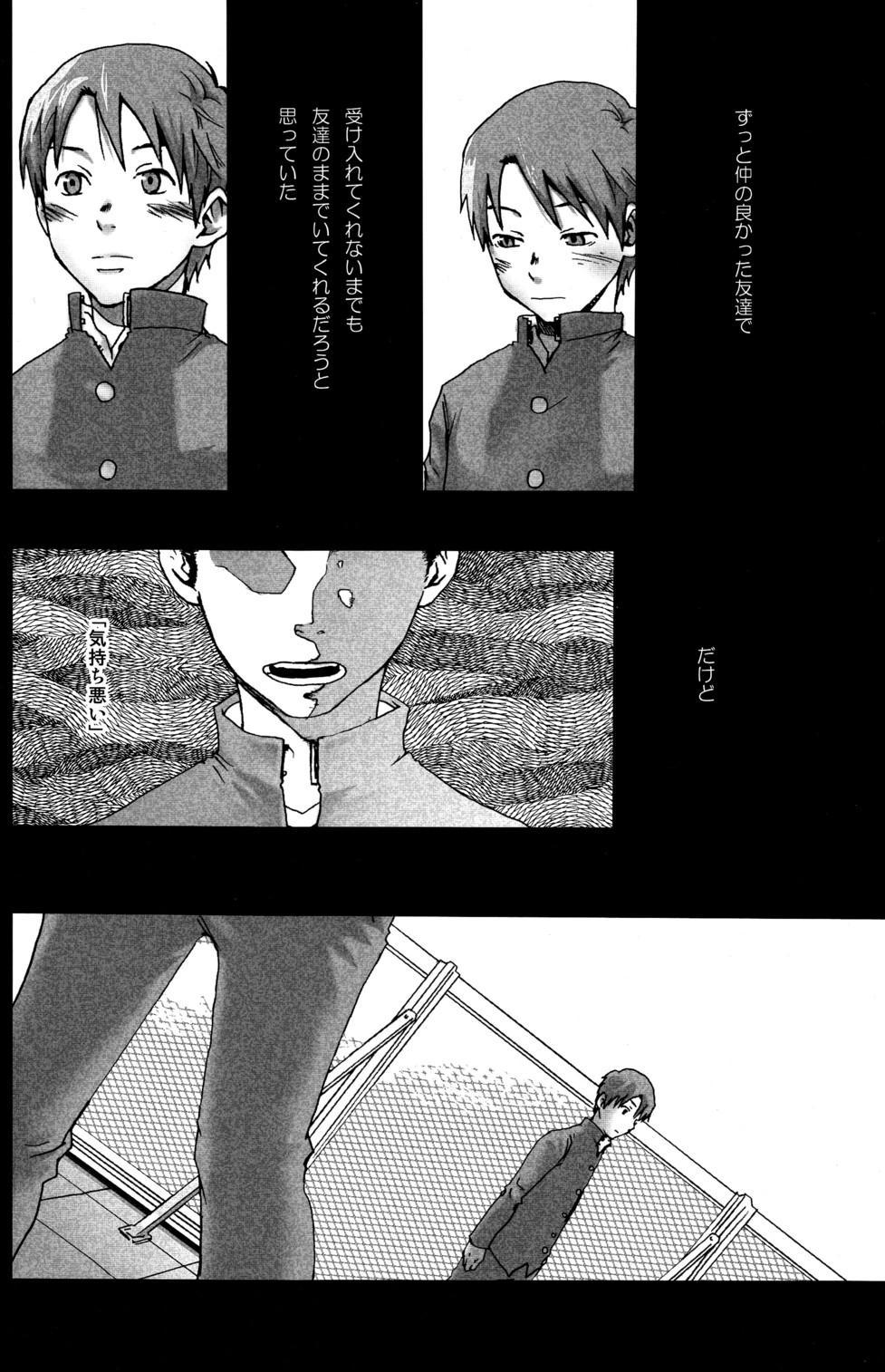 Tsukumo Gou (BOX) - Mada Tayutau Mizu ha 6