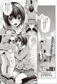 Dere no Arashi! 0
