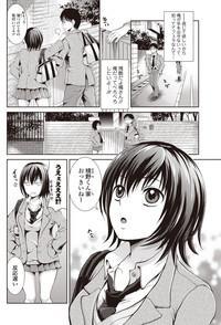 Dere no Arashi! 3