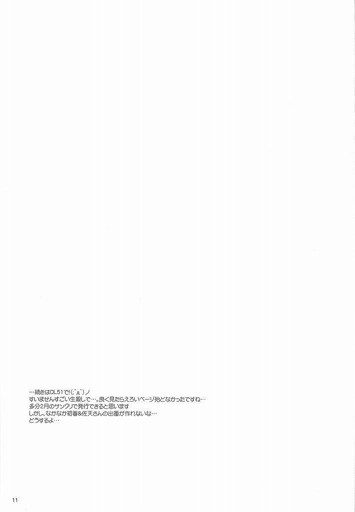 D.L. action 51 Preview Version + RS 10