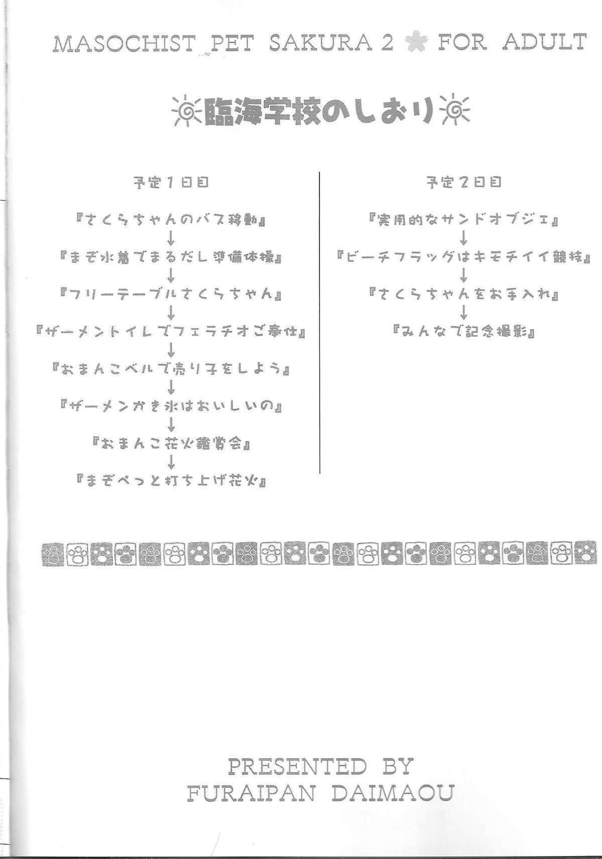 Masochist Pet Sakura 2 2
