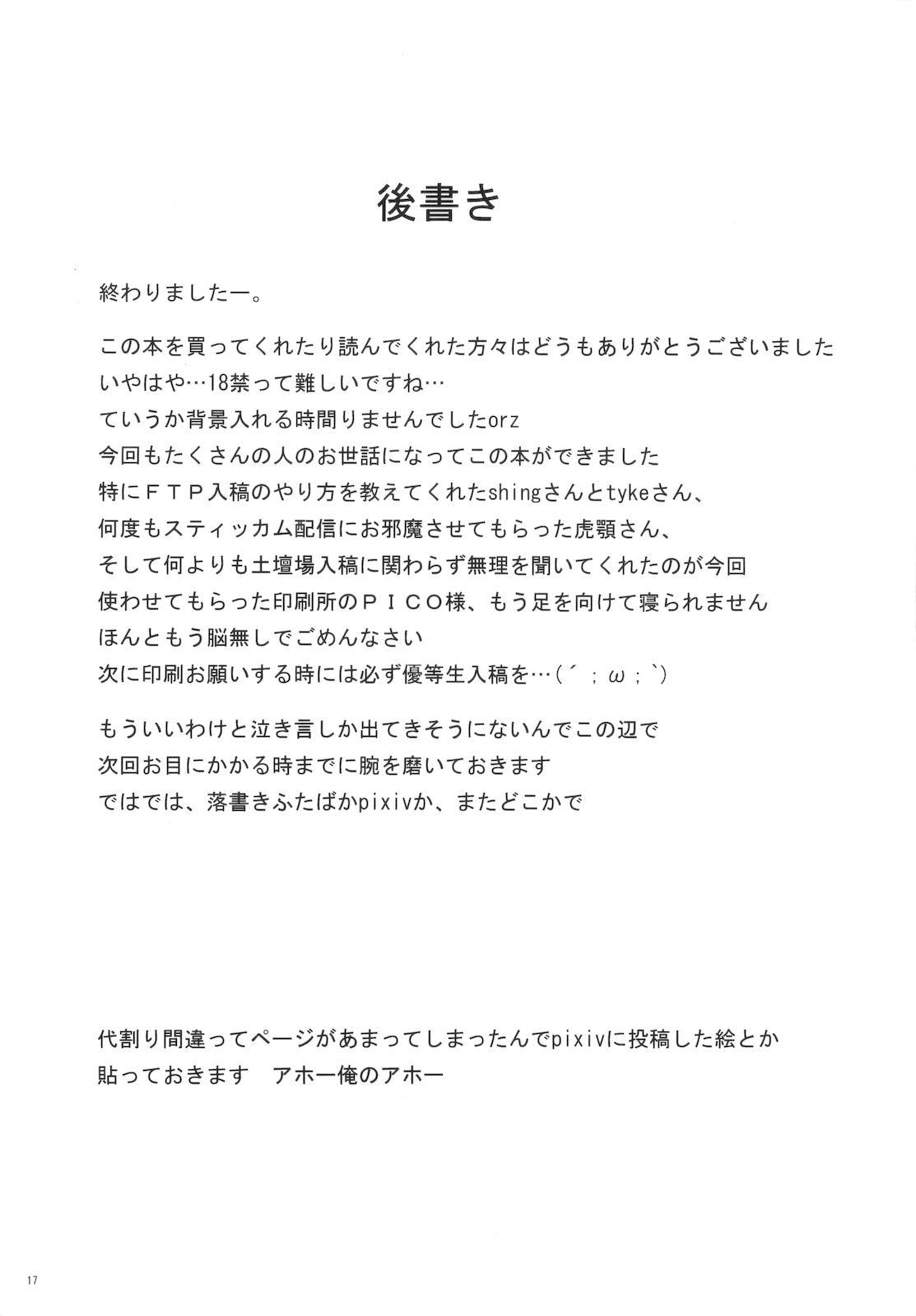 Miyuki-san Aishiteru Majide. 17