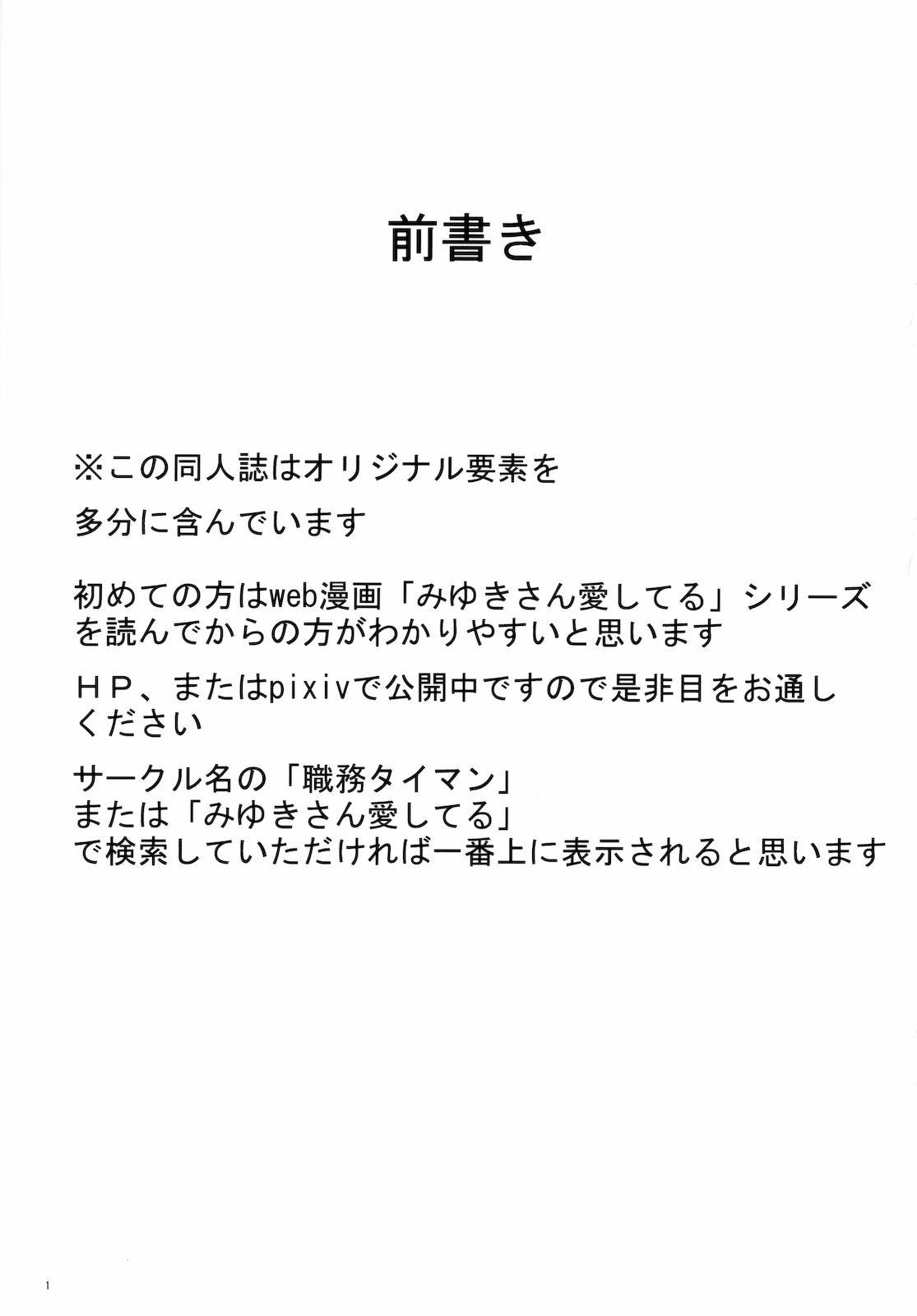 Miyuki-san Aishiteru Majide. 1