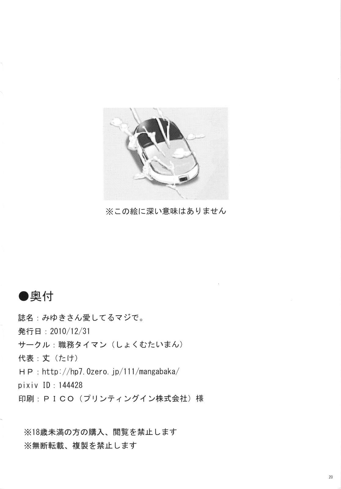 Miyuki-san Aishiteru Majide. 20