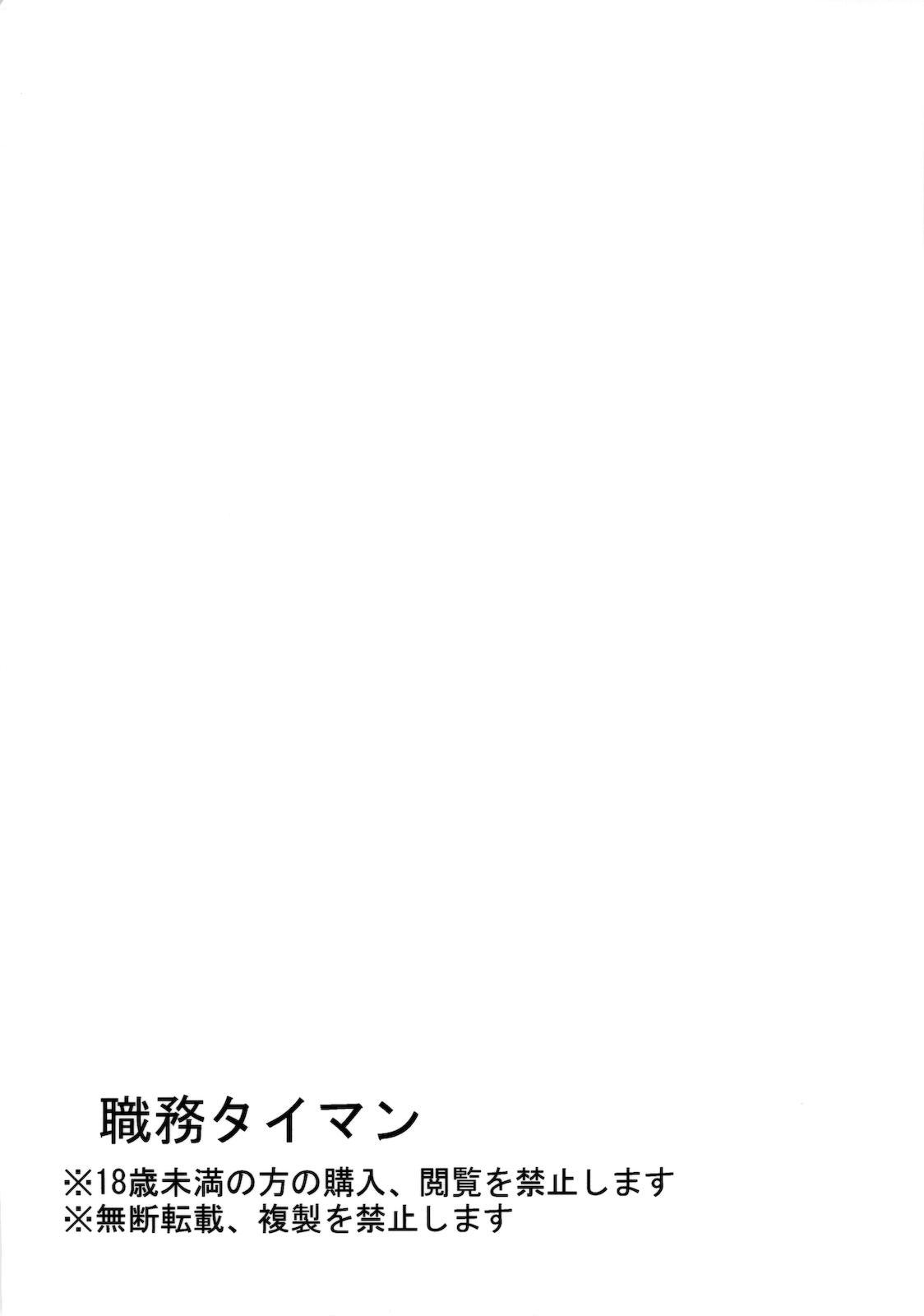 Miyuki-san Aishiteru Majide. 21