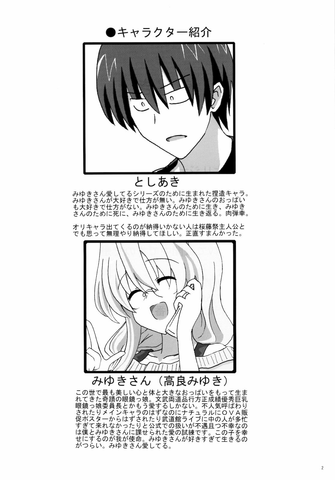 Miyuki-san Aishiteru Majide. 2