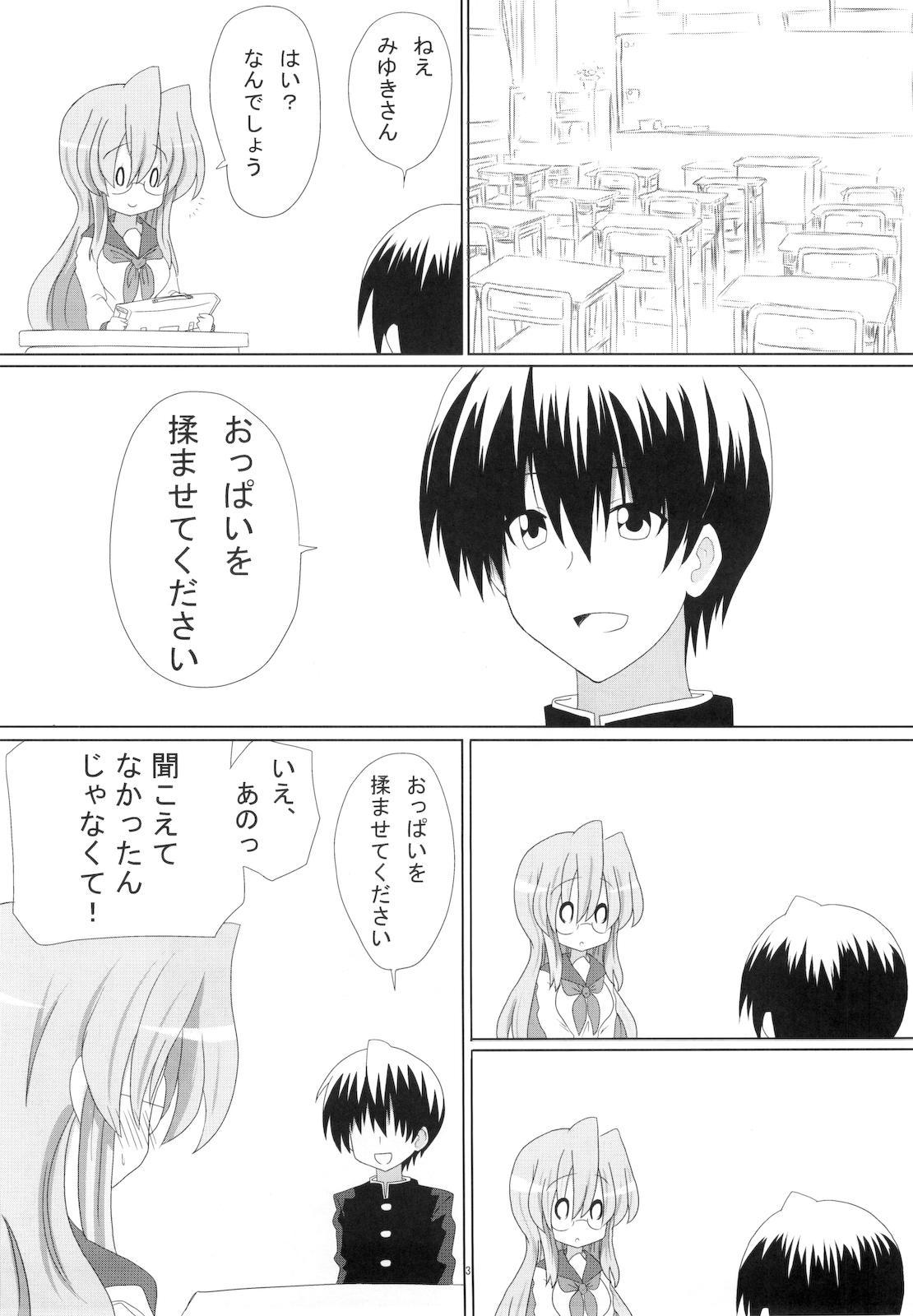 Miyuki-san Aishiteru Majide. 3