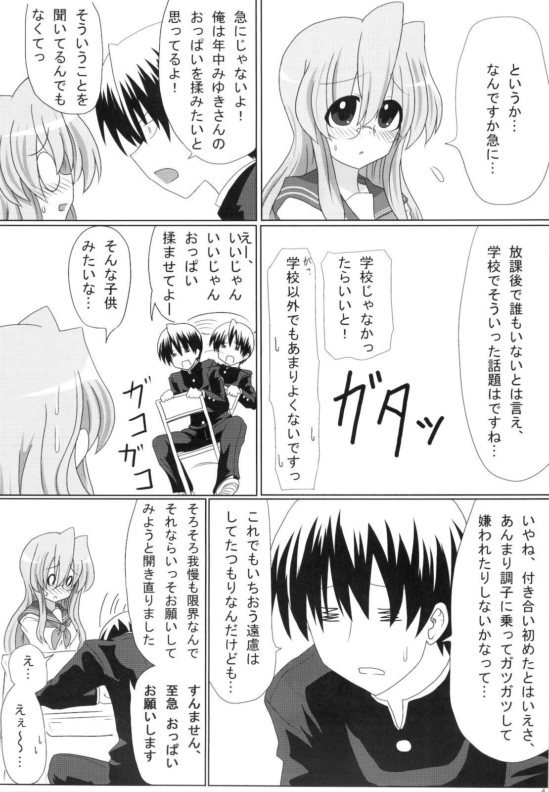 Miyuki-san Aishiteru Majide. 4