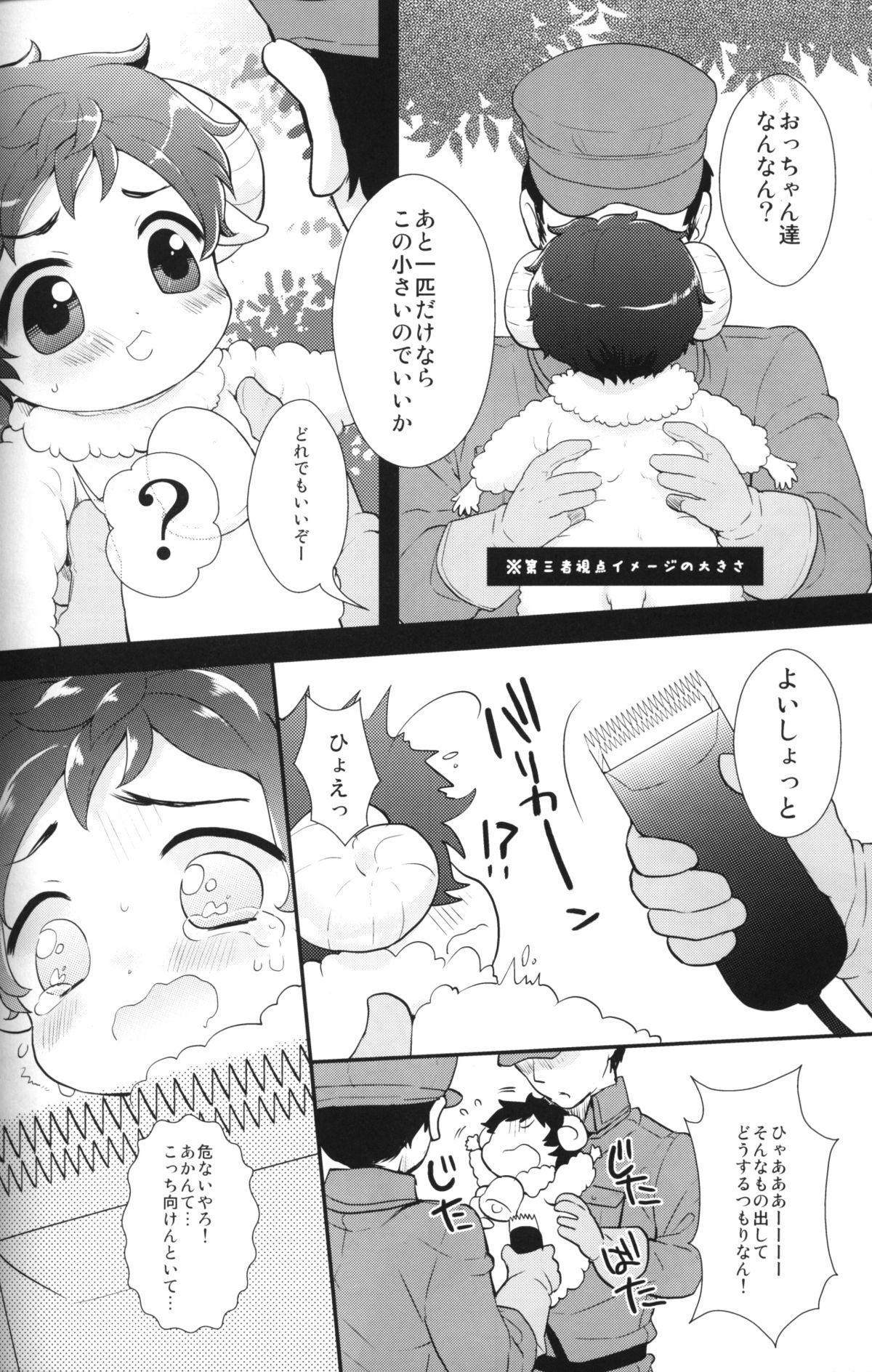 Akante! Oyabunchan 4